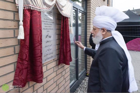 افتتاح مسجد جديد للجماعة الإسلامية الأحمدية في ناه في ألمانيا